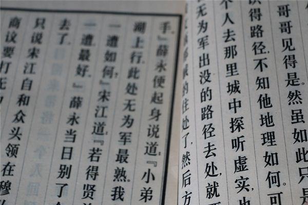 Traumdeutung und Wahrsagerei auf Chinesisch